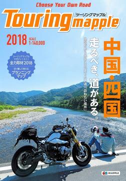 ツーリングマップル 中国・四国 2018-電子書籍