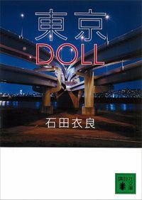 東京DOLL(講談社文庫)