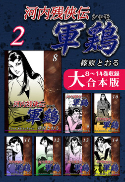 河内残侠伝 軍鶏【シャモ】【大合本版】(2) 8~14巻収録-電子書籍