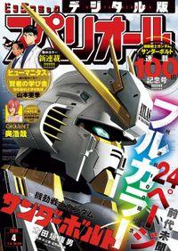 ビッグコミックスペリオール 2018年4号(2018年1月26日発売)