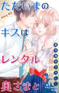 Love Silky ただいまのキスはレンタル奥さまと story02