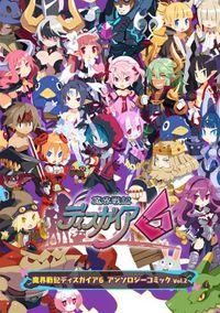 魔界戦記ディスガイア6 アンソロジーコミックVol.2