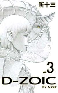 D-ZOIC 3巻