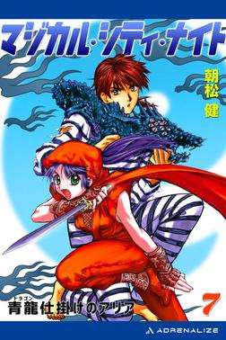 マジカル・シティ・ナイト(7) 青龍(ドラゴン)仕掛けのアリア-電子書籍