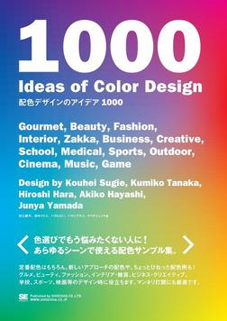 配色デザインのアイデア1000-電子書籍