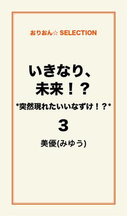 いきなり、未来!? *突然現れたいいなずけ!?*3-電子書籍