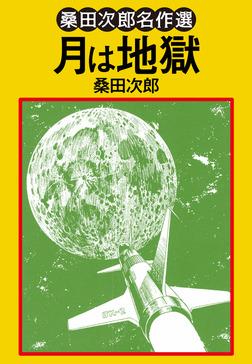 月は地獄-電子書籍