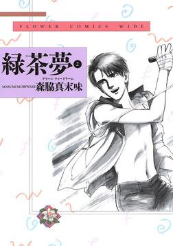 緑茶夢(グリーンティードリーム)(2)-電子書籍