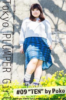"Tokyo PLUMPER Girl #09 ""TEN""【ぽっちゃり女性の写真集】-電子書籍"