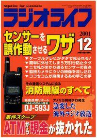 ラジオライフ2001年12月号