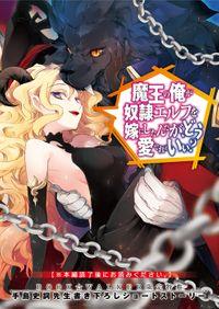 【購入特典】『魔王の俺が奴隷エルフを嫁にしたんだが、どう愛でればいい?13』BOOK☆WALKER限定書き下ろしショートストーリー