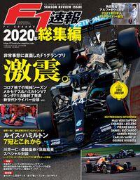 F1速報 2020 総集編