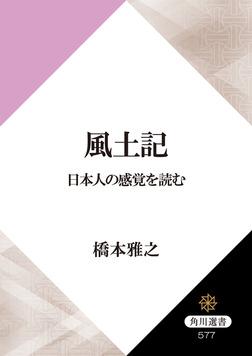 風土記 日本人の感覚を読む-電子書籍