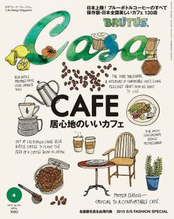 Casa BRUTUS (カーサ・ブルータス) 2015年 4月号 [居心地のいいカフェ]-電子書籍