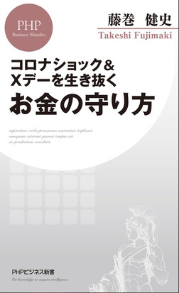 コロナショック&Xデーを生き抜くお金の守り方-電子書籍