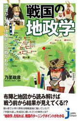 戦国の地政学(じっぴコンパクト新書)