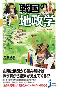 戦国の地政学