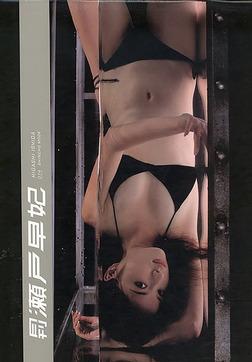 月刊瀬戸早妃 月刊モバイルアクトレス完全版-電子書籍