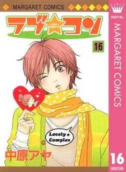 ラブ★コン モノクロ版 16-電子書籍