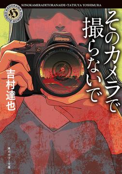 そのカメラで撮らないで-電子書籍