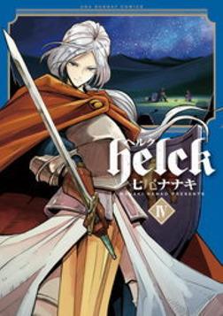 Helck(4)-電子書籍