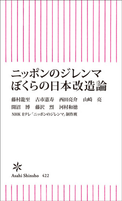 ニッポンのジレンマ ぼくらの日本改造論-電子書籍