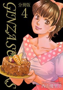 GINZA SUGARS 分冊版 4巻-電子書籍