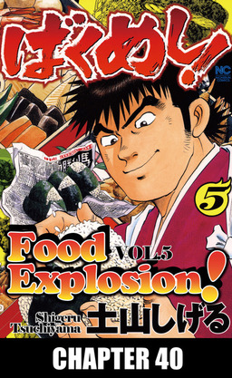 FOOD EXPLOSION, Chapter 40