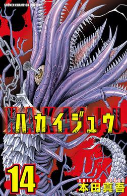 ハカイジュウ(14)-電子書籍