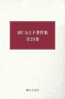 羽仁もと子著作集全巻セット-電子書籍