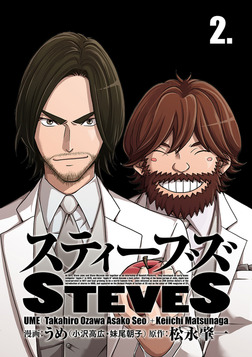 スティーブズ 2-電子書籍