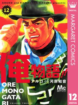 俺物語!! 12-電子書籍