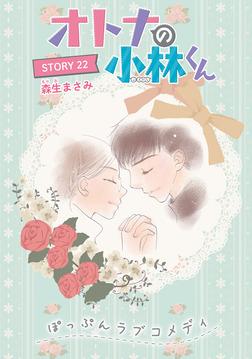 AneLaLa オトナの小林くん story22-電子書籍