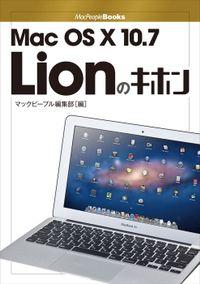 Mac OS X 10.7 Lionのキホン