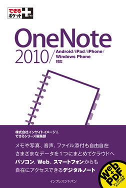 できるポケット+ OneNote 2010/Android/iPad/iPhone/Windows Phone対応 -電子書籍