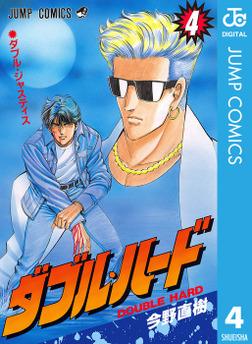 ダブル・ハード 4-電子書籍