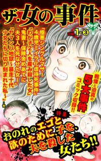 ザ・女の事件【合冊版】Vol.1-3