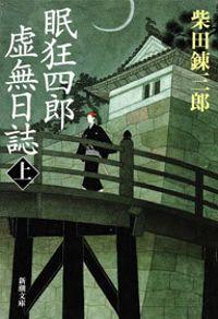 眠狂四郎虚無日誌(上)(新潮文庫)
