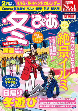 冬ぴあ関西版2019-電子書籍