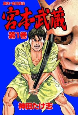 宮本武蔵1-電子書籍