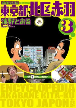 増補改訂版 東京都北区赤羽 3-電子書籍