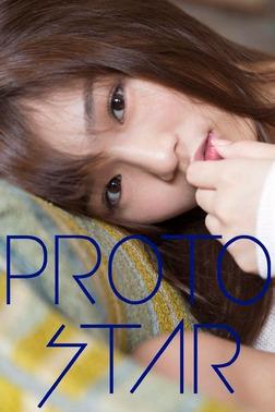 PROTO STAR 北山詩織 vol.1-電子書籍