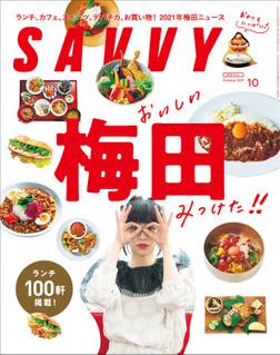 SAVVY 2021年10月号 電子版-電子書籍