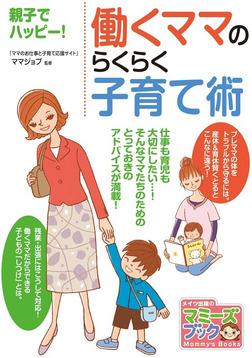 働くママのらくらく子育て術 : 親子でハッピー!-電子書籍