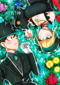 死神坊ちゃんと黒メイド(8)-電子書籍
