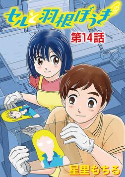 セルと羽根ぼうき(14)-電子書籍