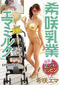 希咲乳業「エマミルク」 母乳はローション~飛ばしてビンビン~ 希咲エマ Iカップ100cm Episode03