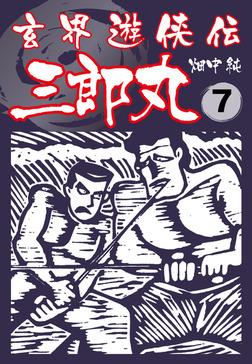 玄界遊侠伝 三郎丸 7-電子書籍