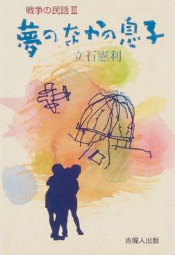 夢のなかの息子-戦争の民話III--電子書籍