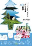 フィンランドでかなえる100の夢(地球の歩き方BOOKS)